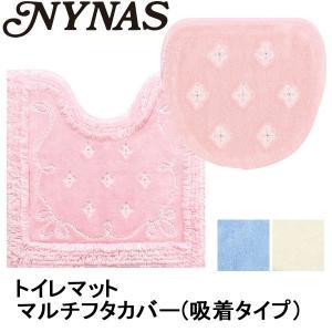 NYNAS プロローグ トイレマット70×70と洗浄暖房フタカバーのセット|beau-p