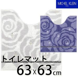 オレオール トイレマット 63×63 ミッシェルクラン MICHEL KLEIN 国産|beau-p