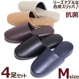 4足セット レザー調 アースカラー Mサイズ 抗菌  来客用 業務用 beau-p