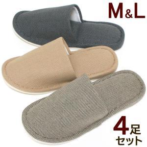 スリッパ プレーンスタイル 4足セット M&Lサイズ 色・サイズ選べます 洗えるスリッパ 綿混素材 来客用 beau-p