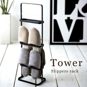 ラック タワー収納 インテリア 玄関 収納 スリッパ|beau-p
