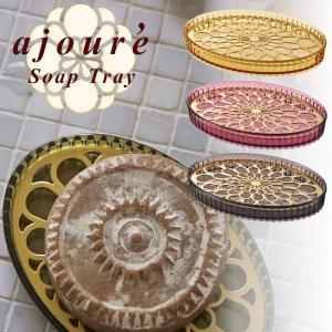 ソープ トレイ アジュール ajoure  ソープディッシュ 石鹸受け 石鹸置き beau-p