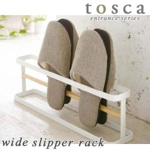 tosca  トスカ ワイドラック 横型収納 インテリア 玄関 収納 スリッパ|beau-p