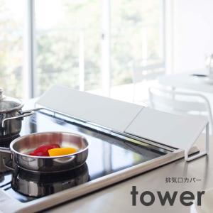 排気口カバー タワー キッチン収納 台所 流し台|beau-p