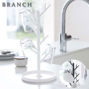 グラススタンド ブランチ BRANCH コップスタンド マグカップ 収納 水切り|beau-p
