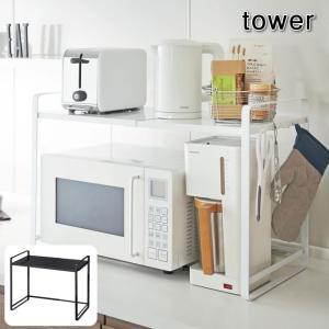 伸縮レンジラック タワー tower 全2色|beau-p