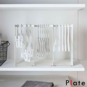 ハンガー収納ラック プレート ホワイト YAMAZAKI 山崎実業 収納 洗濯用品|beau-p