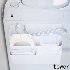 洗濯機横マグネット収納ポケット 3段 タワー YAMAZAKI 山崎実業|beau-p