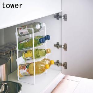 シンク下ボトルストッカー 4段 タワー YAMAZAKI 山崎実業|beau-p