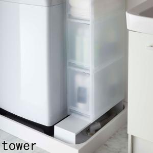 伸縮 洗濯機隙間ラック タワー YAMAZAKI 山崎実業 収納|beau-p
