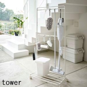 ベランダ収納&掃除道具収納ラック キャスター付き タワー YAMAZAKI 山崎実業 収納|beau-p