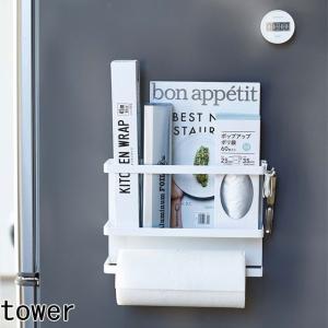 マグネットキッチンペーパー&ラップホルダー タワー YAMAZAKI 山崎実業 収納 キッチン収納