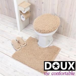 トイレ3点セット DOUX ドゥー ベージュ トイレマット、フタカバー、ペーパーホルダーカバー|beau-p