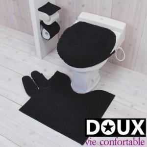 トイレ3点セット DOUX ドゥー ブラック トイレマット、フタカバープラス1点スリッパ、ペーパーホルダーカバー|beau-p