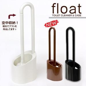 フロート トイレクリーナー ケース付き コーティング便器も傷つけない トイレブラシ トイレ掃除 トイレ用品|beau-p