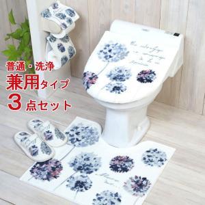 ラネージュ トイレ3点セット トイレマット、フタカバー、選べる1点。スリッパまたは、ペーパーホルダーカバー|beau-p