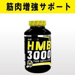 【海外発送便商品:日時指定不可】HMB3000≪筋肉増強サポ...
