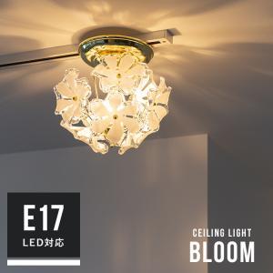 1灯 ブルームプチシーリングライト Bloom petitceilinglight キシマ kishima 照明|beaubelle