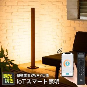 間接照明 寝室 おしゃれ リモコン フロアライト ランバー FLOOR LIGHT LAMBER スタンドライト フロアランプ フロアスタンド beaubelle