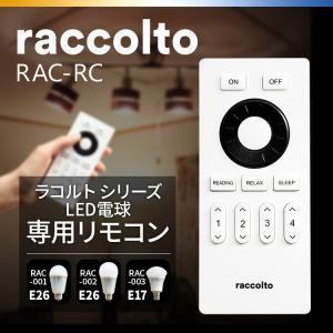 R1 R2 R3 LED電球用リモコン 技適マーク取得済 明るい BELLED ベルド リモコン操作 無段階調光 調色 一般電球 昼白色