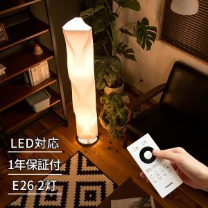 LED リモコン フロアライト ヴェレ[WELLE]電気 スタンド 間接照明 ナイトライト スタンドライト フロアスタンド フロアランプ 調色 調光式|beaubelle