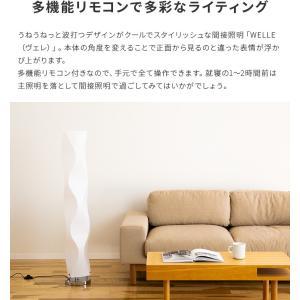 LED リモコン フロアライト ヴェレ[WELLE]電気 スタンド 間接照明 ナイトライト スタンドライト フロアスタンド フロアランプ 調色 調光式|beaubelle|03