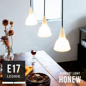 LED電球対応 ペンダントライト 1灯 ホニュー HONEW BBP-010 天井照明 リビング ガラス クリア ホワイト シンプル かわいい おしゃれ