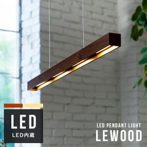 ペンダントライト レウッド LEDバーペンダント LEwooD BBP-034 ボーベル BeauBelle 天井照明|beaubelle