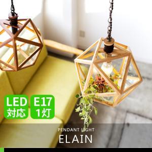 ペンダントライト 1灯 木製ペンダント エレイン ELAIN 照明器具 天井照明 ダイニング用 食卓用 リビング用 居間用 間接照明 フロアライト beaubelle
