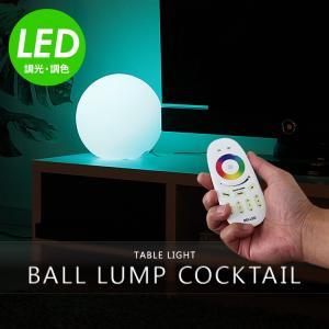 間接照明 寝室 BALL LANP〔ボールランプ〕25cm フロアライト テーブルランプ フロアスタンド LED リモコン beaubelle