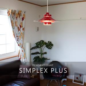 ペンダントライト 1灯 シンプレックスプラス SIMPLEX PLUS ルイスポールセン PH5を彷...