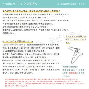 ザ プロダクト オーガニック ヘアワックス ス...の詳細画像2