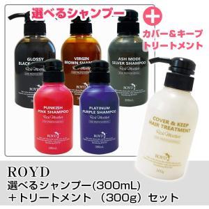 ROYD ロイド 選べる5色 カラーシャンプー(300mL) + ヘアトリートメント(300g)  ...