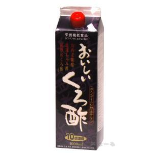 おいしいくろ酢(栄養機能食品)1000ml フジスコ