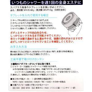 スパプラス SPA+ 炭酸シャワーヘッド シル...の詳細画像1
