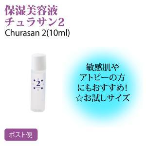 カミヤマ美研 チュラサン2 (10ml) 保湿ローション 送料最安 beaural