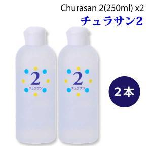 カミヤマ美研 チュラサン2 (250ml) 2本 保湿ローション ちゅらさん あすつく 送料無料 beaural