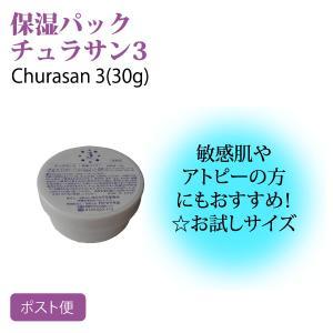 カミヤマ美研 チュラサン3 (30g) 保湿パック 送料最安 beaural