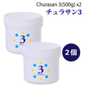 カミヤマ美研 チュラサン3 (500g) 2個 保湿パック ちゅらさん あすつく 送料無料 beaural