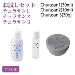 カミヤマ美研 チュラサンミニセット チュラサン1(30ml), チュラサン2(10ml), チュラサン3(30g) beaural