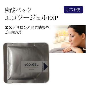 炭酸ガスパック エコツージェルEXP お試し1回分 eCO2GEL炭酸パック ポスト便送料格安|beaural