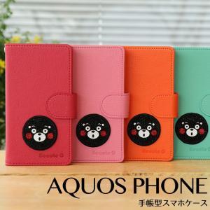 AQUOS PHONE SH-04L SH-03K 706SH SHV37 SHV43 ケース アクオスフォン スマホケース 手帳型ケース ボーテ くまモン ゆるキャラ 熊本 ベルト付き|beaute-shop