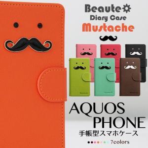 AQUOS PHONE SH-04L SH-03K SHV43 706SH ケース アクオスフォン 手帳型 スマホケース 手帳型ケース ヒゲ 口ひげ ボーテ ベルト付き|beaute-shop