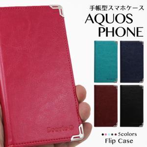 【DM便送料無料】 AQUOS SH-01L SH-03K SHV43 706SH 701SH SHV37 手帳型 スマホケース シンプル aquosスマホカバー aquos携帯カバー アクオスフォン|beaute-shop