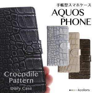 【ネコポス送料無料】 AQUOS PHONE SH-04L SH-03K SHV43 706SH ケース アクオスフォン カバー 手帳型 スマホケース 手帳型ケース クロコダイル ベルト付き|beaute-shop