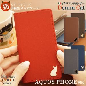 AQUOS PHONE SH-04L SH-03K SHV43 706SH 701SH SHV37 SH-02J ケース アクオスフォン 手帳型 スマホケース 携帯ケース 手帳型ケース デニム ネコ ベルトなし|beaute-shop