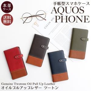 AQUOS SH-04L SH-03K SHV43 706SH 701SH SHV37 手帳型 スマホケース アクオスフォン 本革 オイルプルアップ レザー ツートンカラー バイカラー ベルト付き|beaute-shop