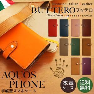 AQUOS SH-04L SH-03K SHV43 706SH 701SH SHV37 手帳型 スマホケース aquos携帯ケース アクオスフォン レザー 本革 ブッテロ ベルト付き|beaute-shop