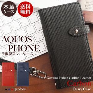 AQUOS SH-04L SH-03K SHV43 706SH 701SH 手帳型 スマホケース aquos携帯ケース アクオスフォン レザー イタリアンレザー 本革 カーボンレザー ベルト付き|beaute-shop