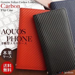 AQUOS SH-04L SH-03K SHV43 706SH 手帳型 スマホケース aquos携帯ケース aquosスマホカバー アクオスフォン イタリアンレザー 本革 カーボンレザー ベルトなし|beaute-shop
